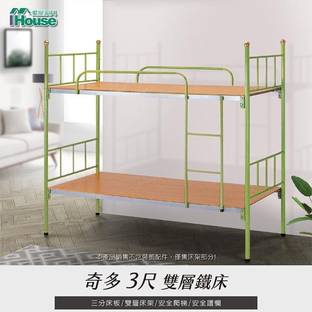 【IHouse】奇多 3尺雙層鐵床