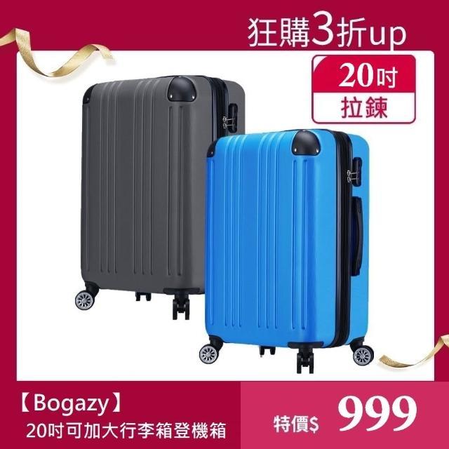 【Bogazy】樂活之旅 20吋超輕量可加大行李箱/登機箱(多色任選)