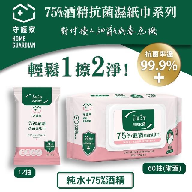 【守護家】75%酒精抗菌濕紙巾12抽-24入(無香料/無螢光劑/加厚/抗菌/防疫/食品及酒精/好抽取)