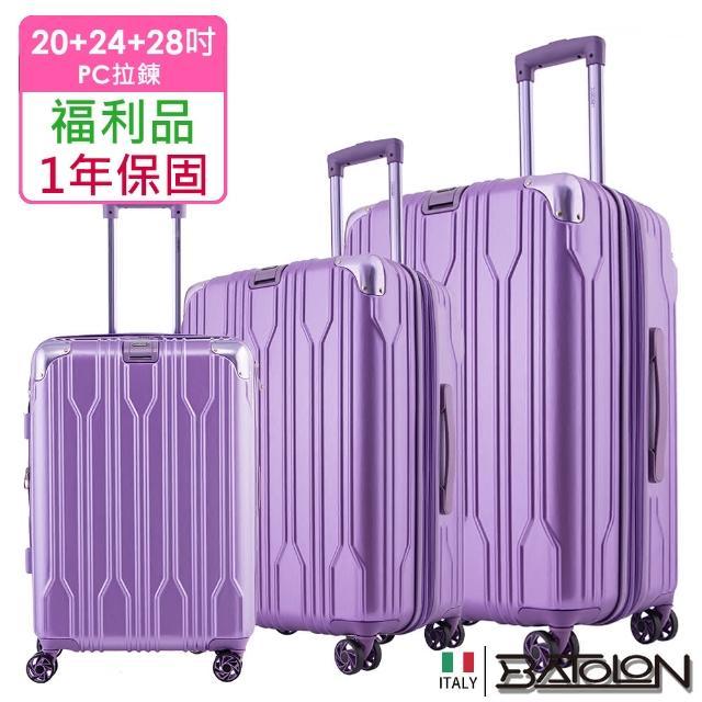 【Batolon 寶龍】福利品 20+24+28吋 璀璨之星TSA鎖加大PC拉鍊硬殼箱/行李箱(3色任選)