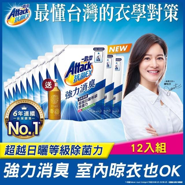 【一匙靈】ATTACK 抗菌EX強力消臭洗衣精補充包1.5kgx12包(贈PYUAN純漾醉心流金潤髮乳 425ML)
