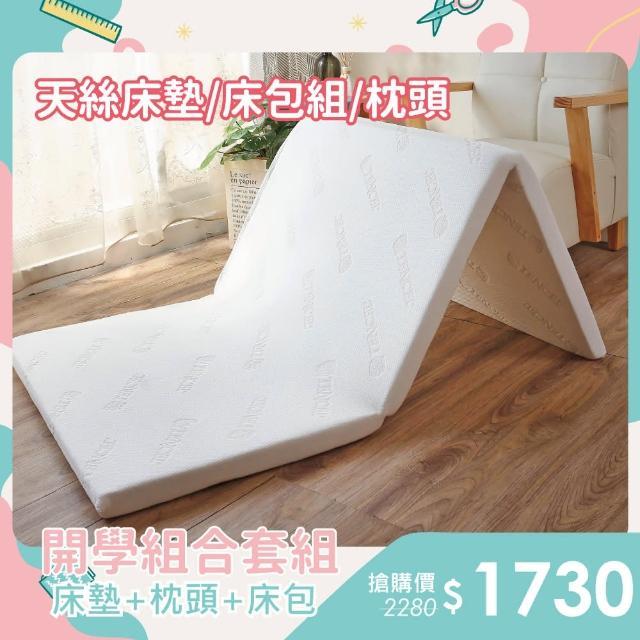 【R.Q.POLO】天絲完美釋壓透氣三折床墊 厚5公分 單人3X6尺(開學組合套組 床墊+床包組+枕頭)