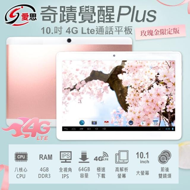 【IS 愛思】10.1吋 奇蹟覺醒 Plus 八核心 4G LTE 通話平板電腦 玫瑰金限定版(4G/64GB)