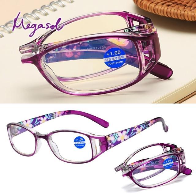 【MEGASOL】抗UV400濾藍光時尚女仕中性老花眼鏡大框手機眼鏡(印花摺疊橢圓矩方框-PX-018多色選)