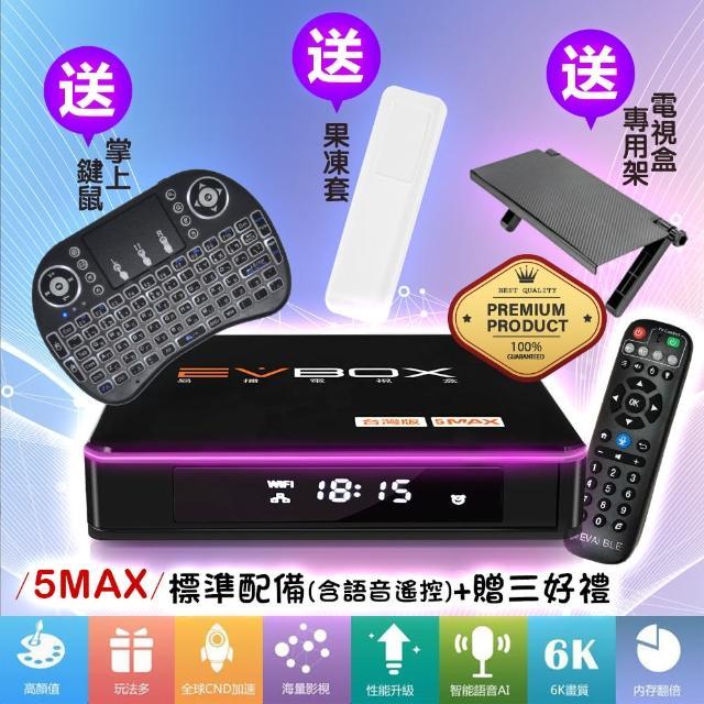 【EVBOX 易播】5MAX 業界最強機皇語音聲控電視盒 8核+64G超大容量(安博 機上盒 網路 6k)