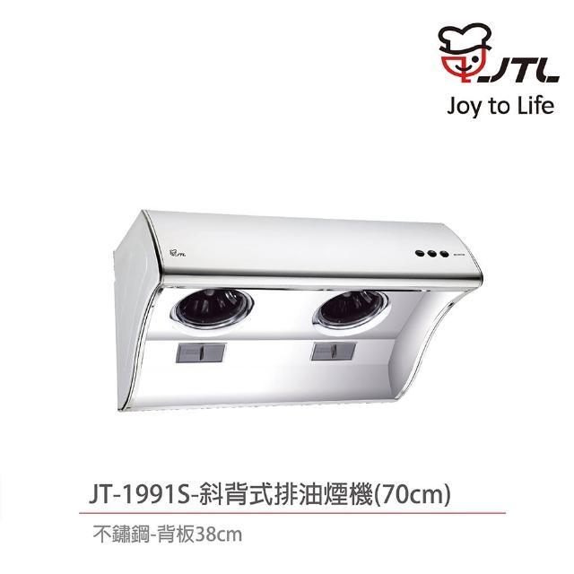 【喜特麗】JT-1991S 斜背式排油煙機 70CM 不鏽鋼 背板38
