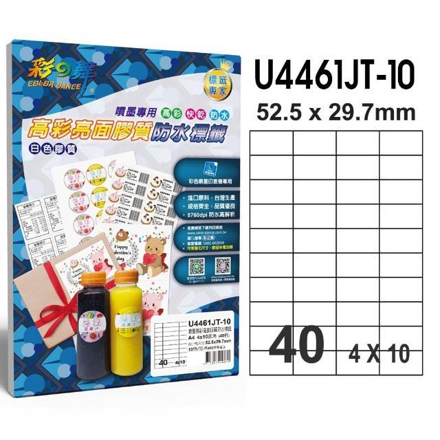 【彩之舞】噴墨高彩亮面膠質防水標籤 40格直角-4x10/10張/包 U4461JT-10x3包(貼紙、標籤紙、A4)