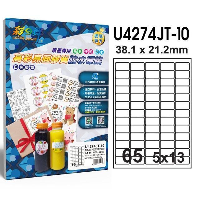 【彩之舞】噴墨高彩亮面膠質防水標籤 65格圓角-5x13/10張/包 U4274JT-10x3包(貼紙、標籤紙、A4)