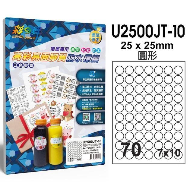 【彩之舞】噴墨高彩亮面膠質防水標籤 70格圓形-7x10/10張/包 U2500JT-10x3包(貼紙、標籤紙、A4)