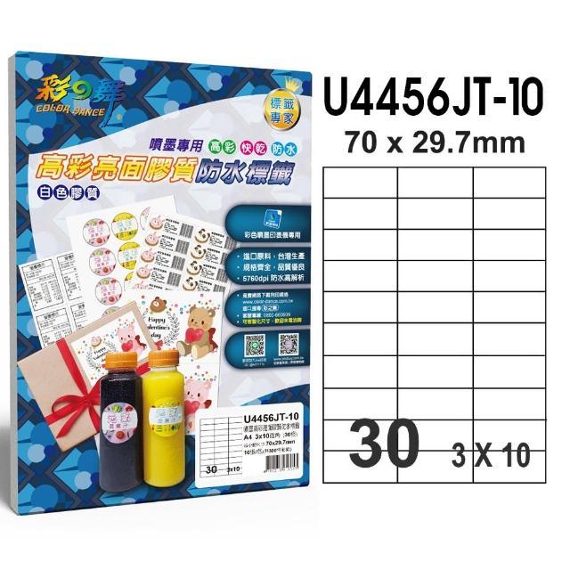 【彩之舞】噴墨高彩亮面膠質防水標籤 30格直角-3x10/10張/包 U4456JT-10x3包(貼紙、標籤紙、A4)
