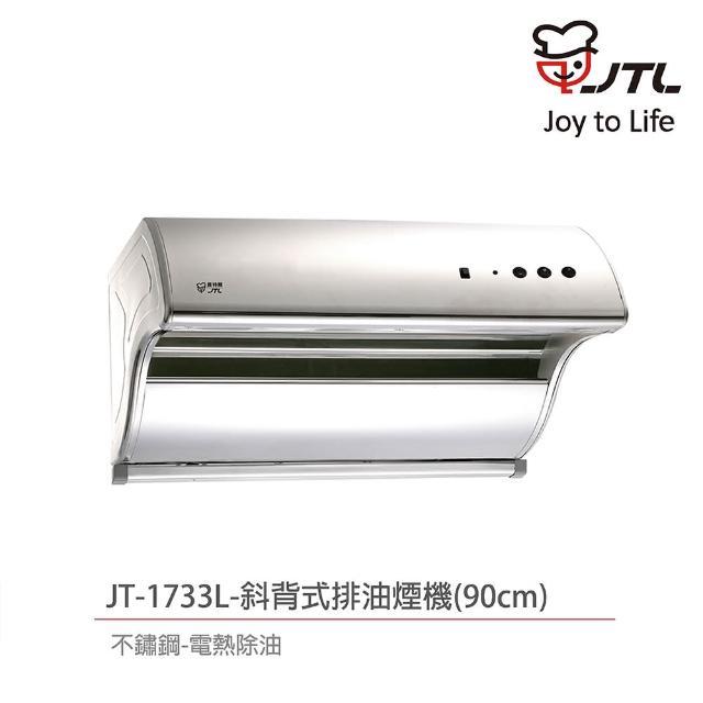 【喜特麗】JT-1733L 斜背式排油煙機 90CM 不鏽鋼 電熱除油