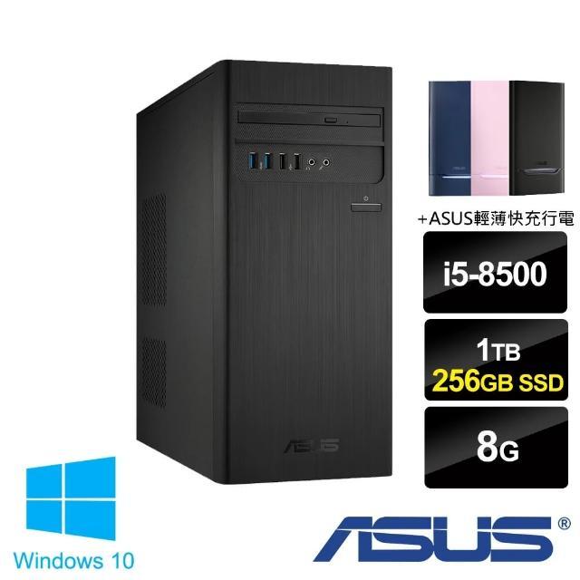 【ASUS送輕薄快充行電】華碩H-S340MC i5-8500六核雙碟電腦(i5-8500/8G/1TB HDD+256G SSD/WIN10)