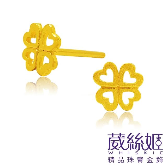 【葳絲姬金飾】9999純黃金耳環 直針鏤空幸運草-0.2錢±3厘