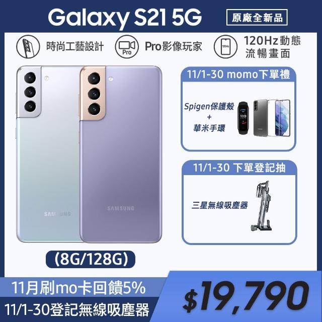 送智能手環+品牌殼貼【SAMSUNG 三星】Galaxy S21 5G 6.2吋三主鏡超強攝影旗艦機(8G/128G)