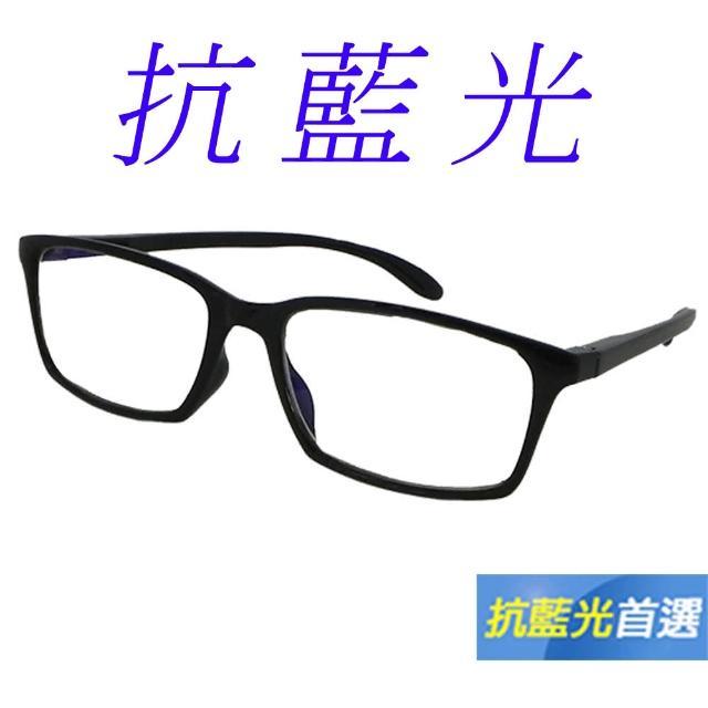 【Docomo】超彈性濾藍光眼鏡 安全鏡架不易損壞 人體工學打造 配戴無負擔 藍光眼鏡(抗藍光抗紫外線)
