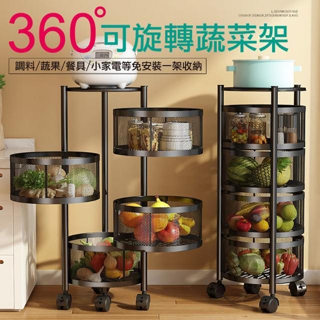 360度旋轉水果置物架(廚房多功能圓形蔬菜收納架-四層)