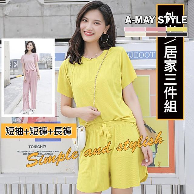 【Amay Style 艾美時尚】三件式 運動 居家服 質感細坑條冰絲薄款套裝(6色.預購)