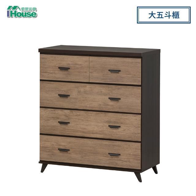 【IHouse】凡賽斯 五斗櫃(106cm)