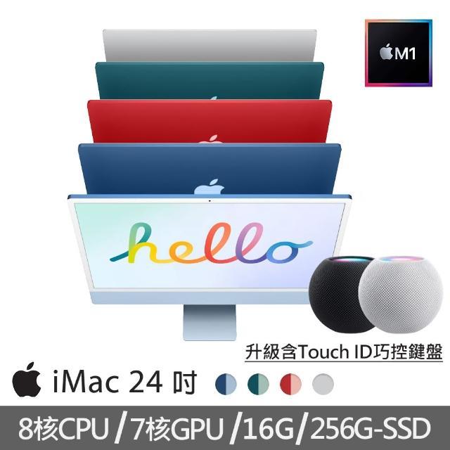 【+HomePod mini智慧音箱★】特規機 iMac 24吋 M1晶片/8核心CPU/7核心GPU/16G/256G SSD +含Touch ID巧控鍵