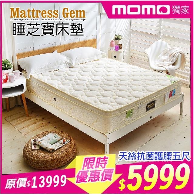 【睡芝寶】三線天絲棉涼感抗菌+護腰型硬式獨立筒床墊(雙人5尺-護腰型麵包床)