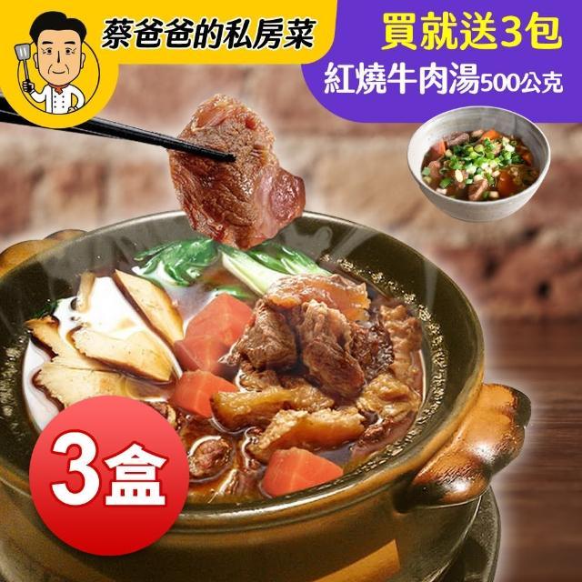 【巨廚】暢銷鍋物套餐3組(每組內含:金門高梁半筋半肉牛肉爐+綜合火鍋料+讚岐烏龍麵)