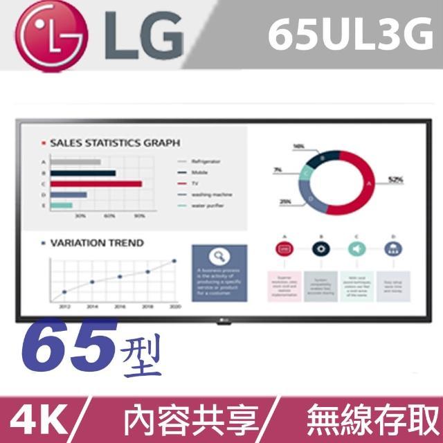 【LG 樂金】65UL3G(65型商用顯示器)