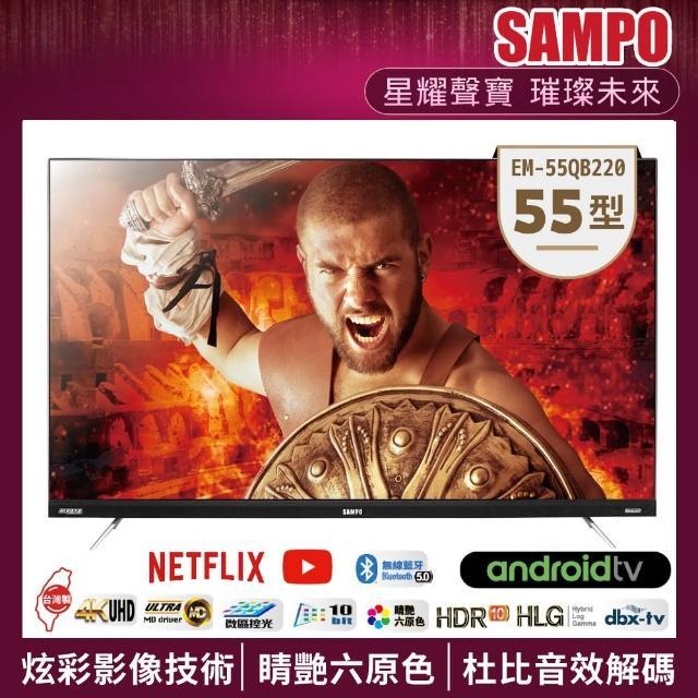 【SAMPO 聲寶】55型4K低藍光HRD新轟天雷智慧聯網顯示器+視訊盒(EM-55QB220+MT-220)