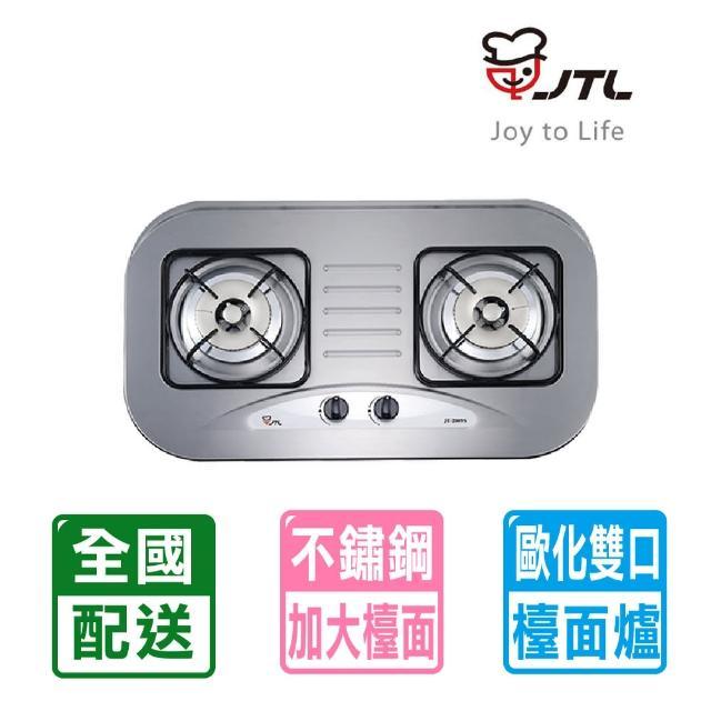 【喜特麗】雙口不鏽鋼檯面爐JT-2009S(全國配送不含安裝)