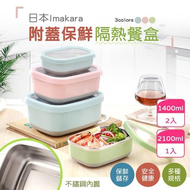 【日本Imakara】304不鏽鋼隔熱密封保鮮盒/便當盒3件組(2100ml+1400mlx2)