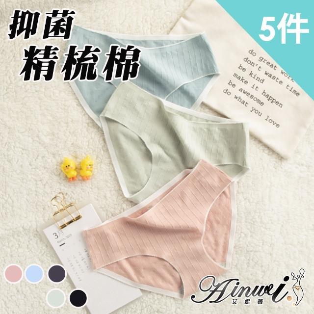 【AINWEI 艾妮薇】甜心純色精梳棉抑菌中腰內褲(超值5件組-隨機)
