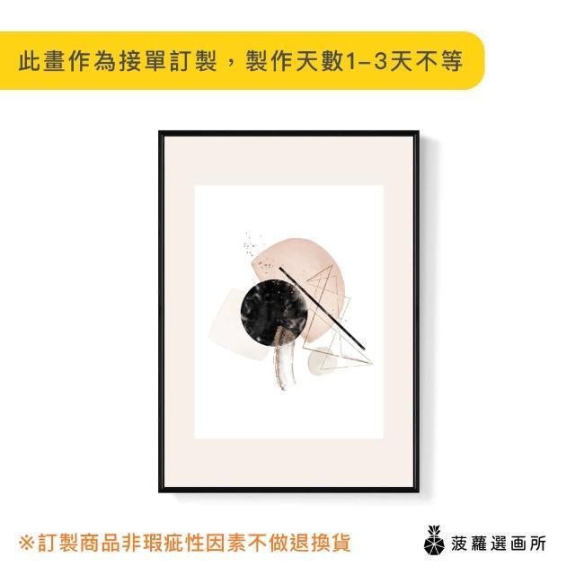 【菠蘿選畫所】幾何 •典雅II-42x60cm(畫/臥室/玄關/雅緻/民宿/辦公室/冬季掛畫)