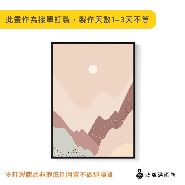 【菠蘿選畫所】幾何 • 山河-42x60cm(畫/臥室/玄關/雅緻/民宿/辦公室/幾何掛畫)