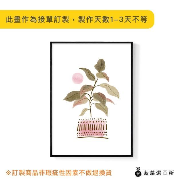 【菠蘿選畫所】幾何 • 粉色花器-30x40cm(客廳掛畫/臥房掛畫/複製畫/居家佈置/自然裝飾)