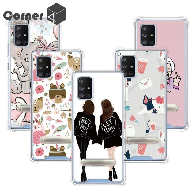 【Corner4】Samsung Galaxy A71 5G 四角防摔立架手機殼(多圖可選)