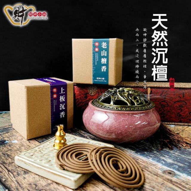 【財神小舖】特級-天然沉檀2H盤香&環香(兩款任選)