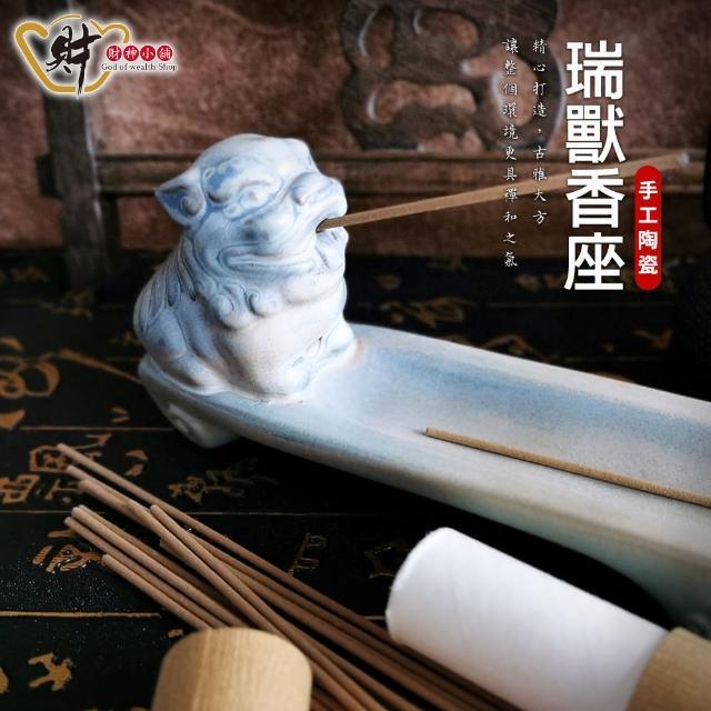 【財神小舖】吉祥瑞獸-手工線香座(供奉、品香)