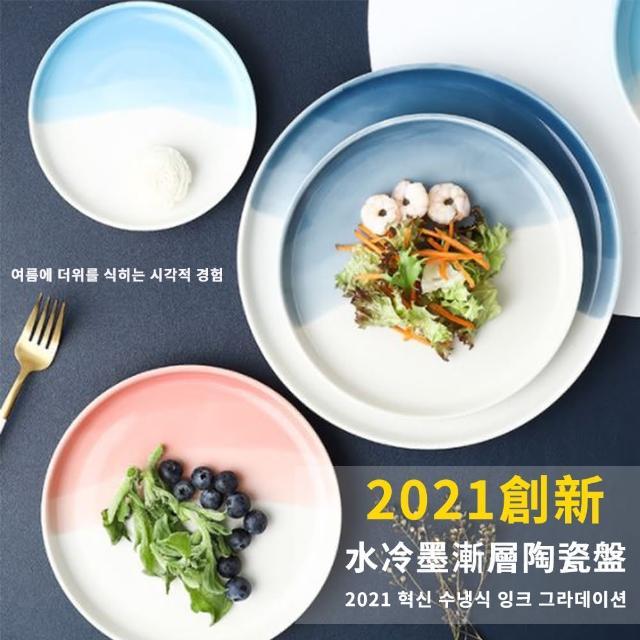 【DR.Story】日本好評漸變視覺降溫陶瓷餐盤-中款直徑20cm(陶瓷餐盤 設計餐盤)
