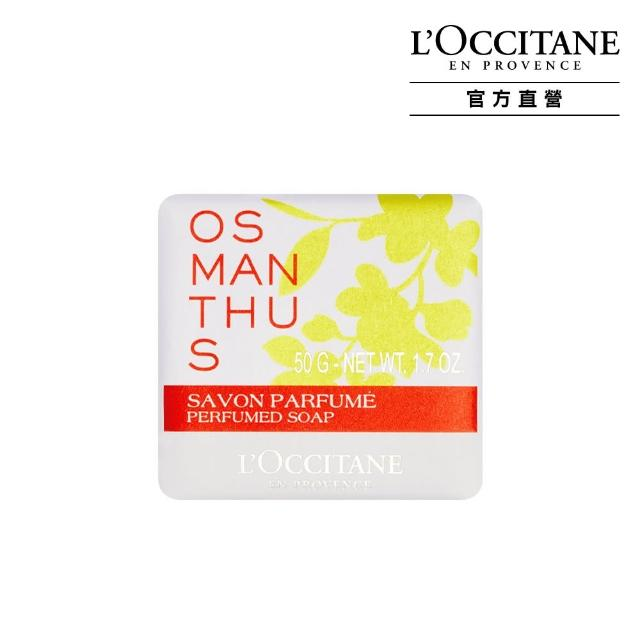【L'Occitane 歐舒丹】桂花香氛皂50g
