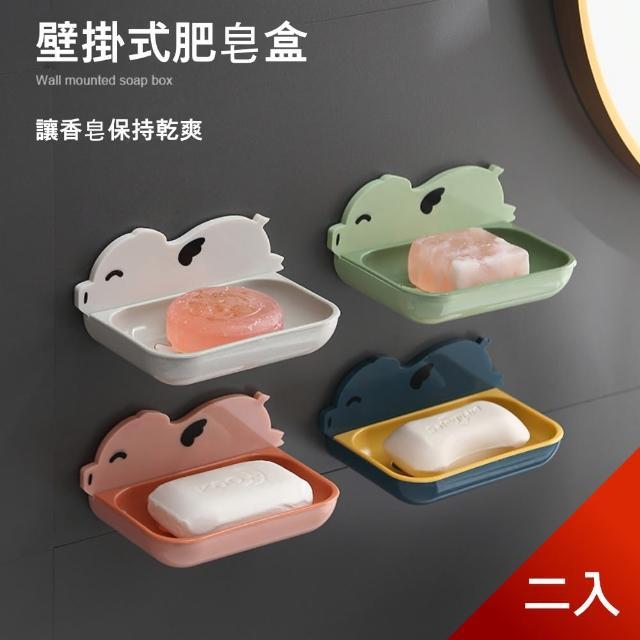 【Dagebeno荷生活】豬事大吉免打孔吸盤瀝水香皂盒 浴室廚房肥皂置物架(二入組)