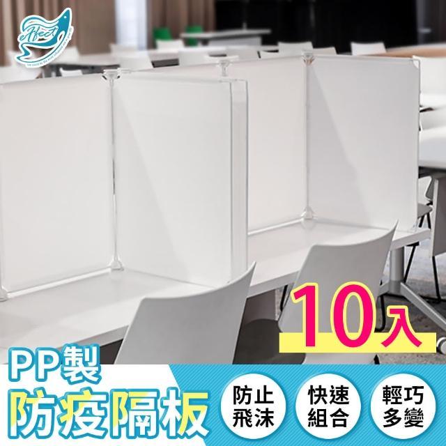【Effect】防疫必備方便攜帶組合式防疫隔板(10入組/35x45cm)