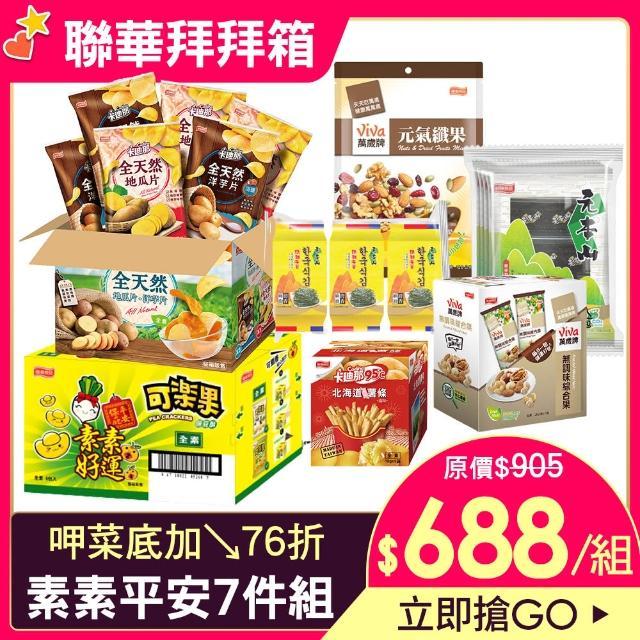 【聯華食品】素素平安7件組(綜合堅果+海苔+洋芋片+地瓜片+可樂果)
