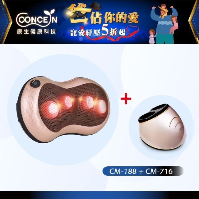 【Concern 康生】摩力寶貝溫熱揉捏按摩枕+氣壓式美型按摩腳機(CM-188+CM-716)