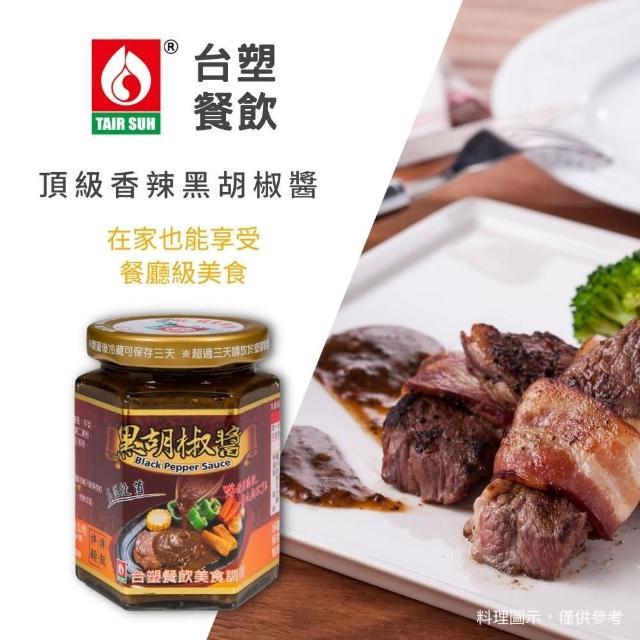 【台塑餐飲】頂級香辣黑胡椒醬280g(牛排醬/調理醬料/調味醬/鐵板麵醬)
