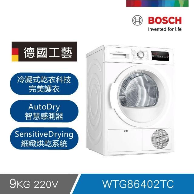 【BOSCH 博世】9公斤冷凝滾筒式乾衣機(WTG86402TC)