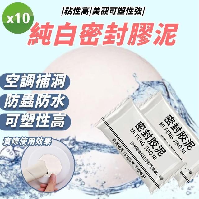 【家居543】環保材質封口防水泥20gX10包(防蟲防水/修補牆洞)