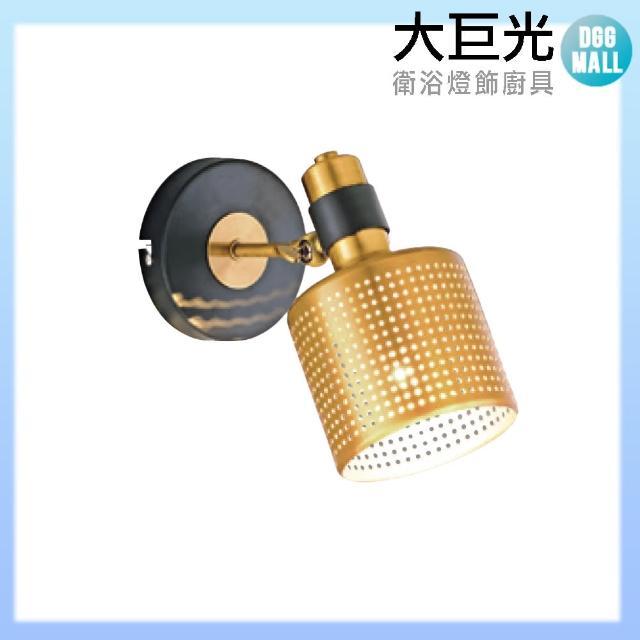 【大巨光】現代風 E27 單燈 壁燈-小(LW-10-466A)