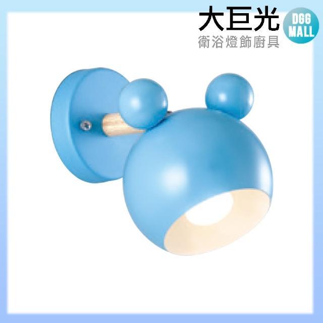 【大巨光】童趣風 E27 單燈 壁燈-小(LW-10-4695)