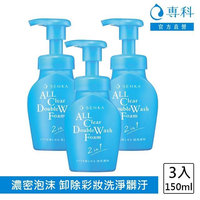 【專科】即期品 超微米洗卸兩用潔淨慕絲 150mL(3入組 效期至2022/07)