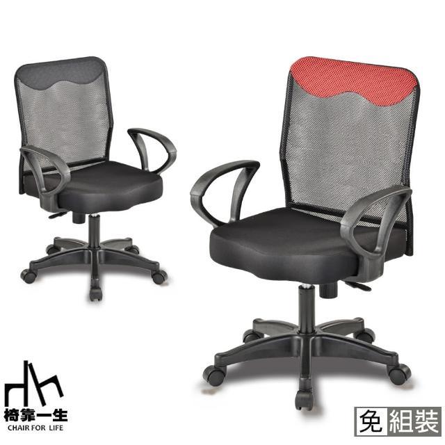 【好室家居】卡莉低背透氣網椅電腦椅辦公椅子書桌椅(免組裝 電腦椅 辦公椅 桌椅 椅子)