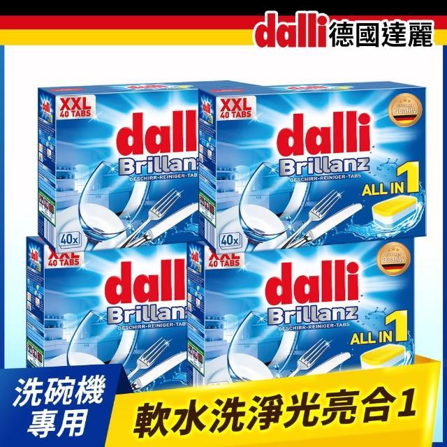 【Dalli德國達麗】洗碗機專用三效合一全效洗碗錠(40X4盒共160錠)